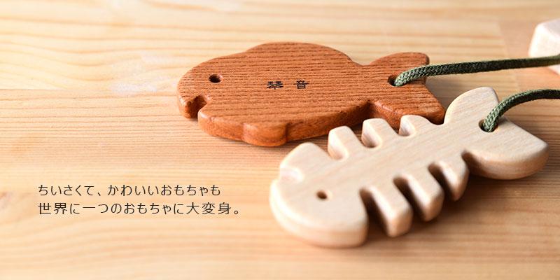 木のおもちゃ・木製カトラリーの名前入れ