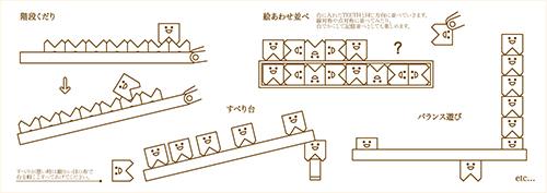 積み木ティース・モア 遊び方