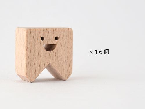 積み木ティース・モア/アトリエ・フ