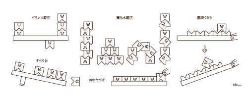 積み木ティース 遊び方