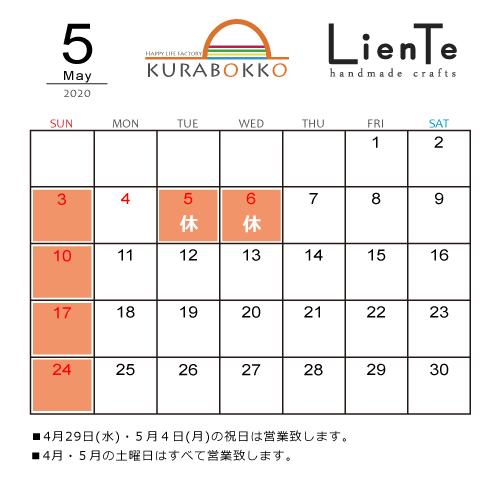2020年5月営業カレンダー