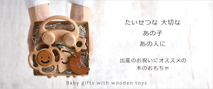 出産祝いに人気の木のおもちゃ