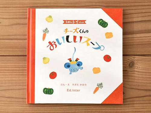 えほんトイっしょ チーズくんのおいしいスープ/絵本