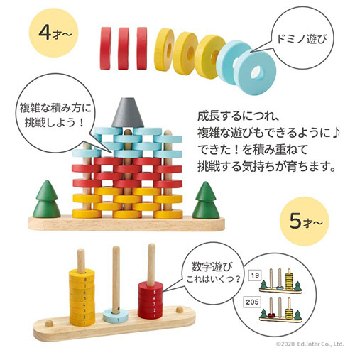 森のリングタワー/4歳からの遊び方