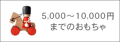 5,000円から10,000円までのおもちゃ