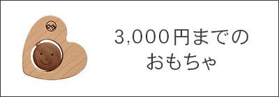 3,000円までのおもちゃ