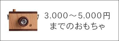 3,000円から5,000円までのおもちゃ