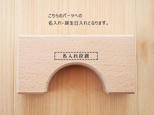 積木セット/名入れ