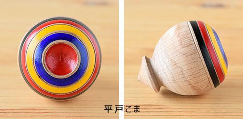 九州のこまセット/平戸こま