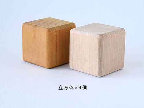 maruつみ木/立方体