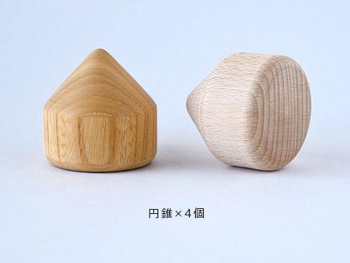 maruつみ木/円錐