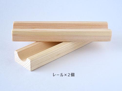 maruつみ木/レール