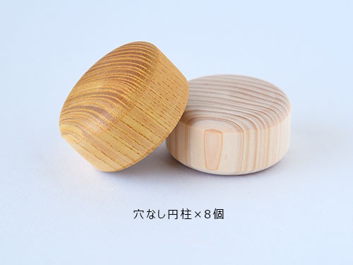 maruつみ木/穴なし円柱