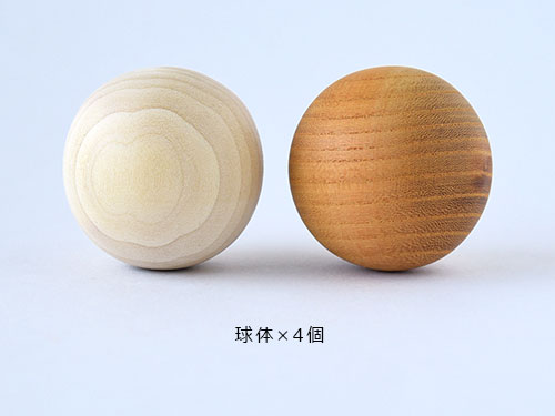 maruつみ木/球体