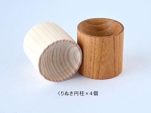 maruつみ木/くりぬき円柱