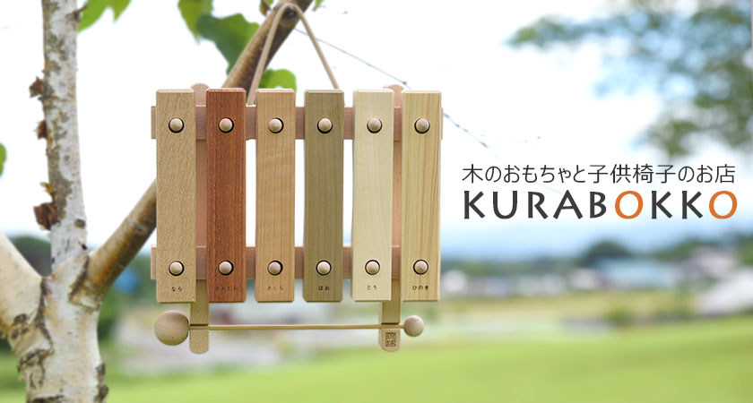 木のおもちゃ KURABOKKO