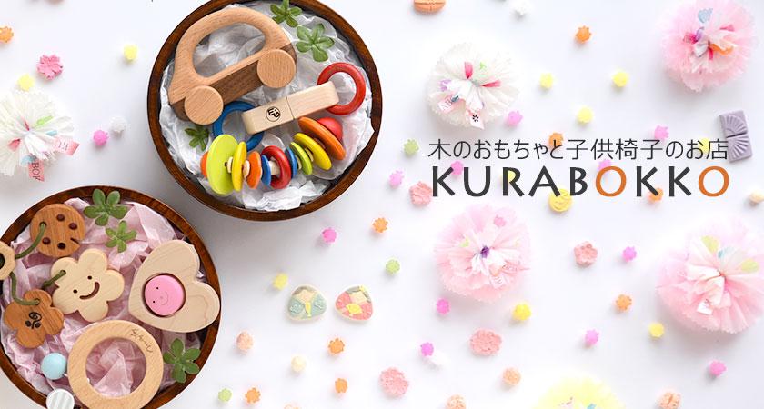 木のおもちゃの通販 KURABOKKO