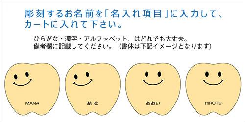 乳歯ケース ティースくん/名入れ例