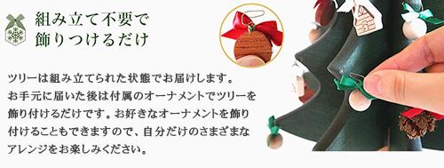 オルゴールツリー・スタンダード(グリーン) 紹介文4