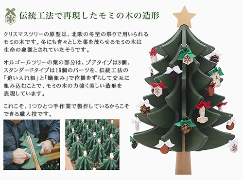 オルゴールツリー(グリーン) 紹介文2