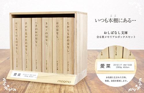 おしばなし文庫/MOQMO