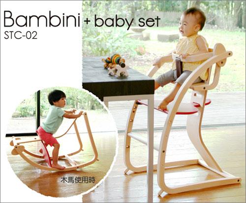 Bambini+baby set
