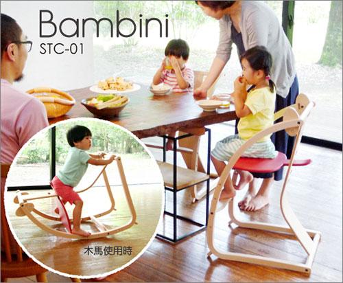 Bambini(バンビーニ)/使用例