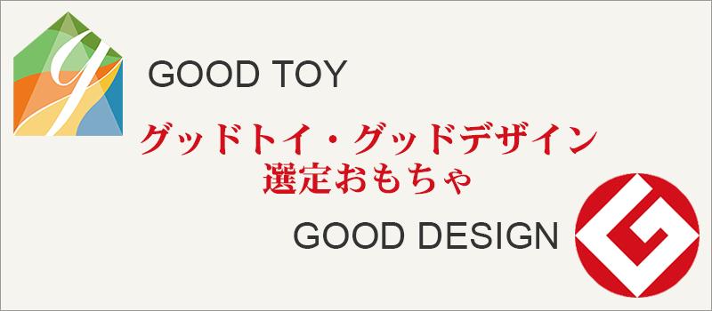 グッドトイ・グッドデザイン 選定おもちゃ