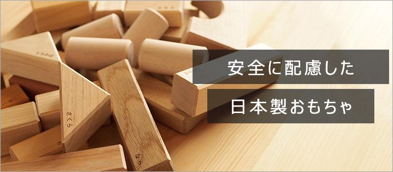 日本製のおもちゃ