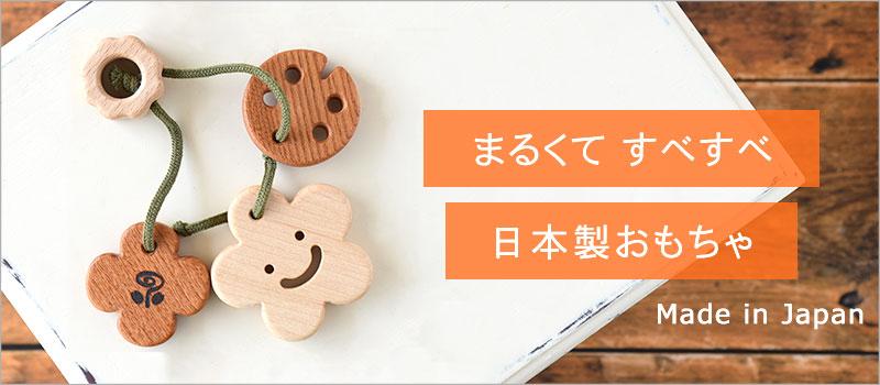 日本製 木のおもちゃ