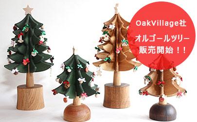 オルゴールツリー/OakVillage