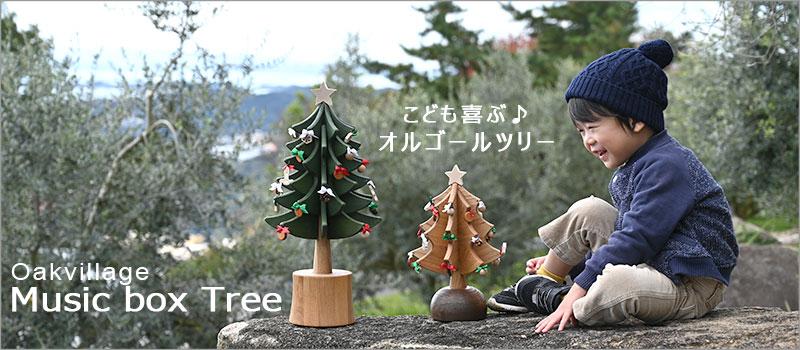 OakVillage社のクリスマスツリー