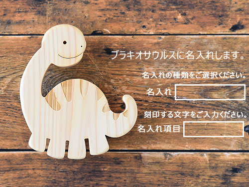 たまご恐竜パズル/名入れ