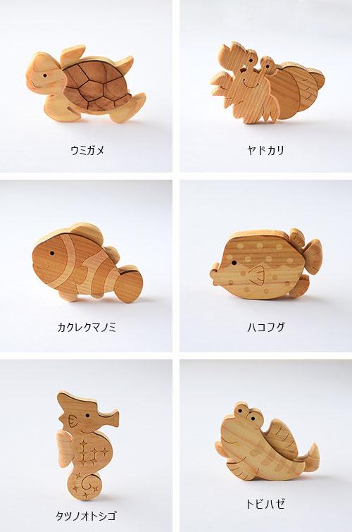 かくれんぼパズル・うみべ/パーツ一覧