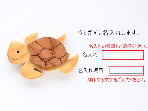 かくれんぼパズル・うみべ/名入れ